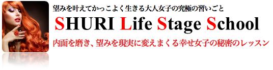SHURI Life Stage School